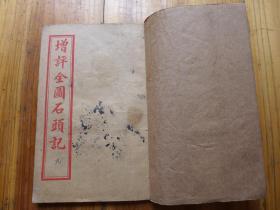 增评全图石头记/卷九·十/共二册笫59回至74回【毎卷前有版刻图2幅/珍稀之古籍】
