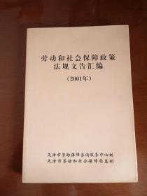 劳动和社会保障政策法规文告汇编(2001年)