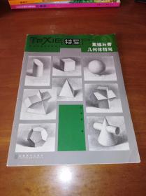 素描石膏几何体特写/美术高考攻略丛书