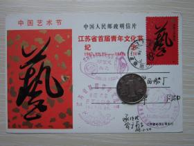 中国人民邮政明信片 江苏省首届青年文化节纪念1987.12.25 贴8分邮 ,实寄片 开幕式邮戳闭幕式邮戳