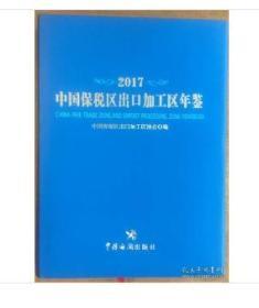 中国保税区出口加工区年鉴(2017)    9F25d