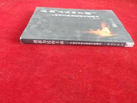 、、创新为民的丰碑:中国科学院抗震救灾英模志