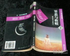 罪恶与救赎:基督教文化精神论