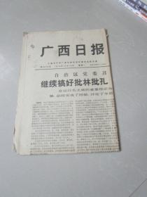 七十年代老报纸:广西日报1974年12月16日