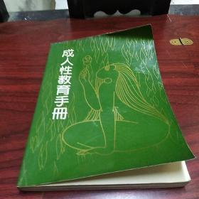 成人性教育手册