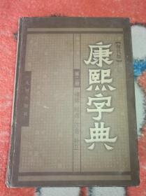 原版  康熙字典(第二册)现代版:横排、标点、注音、补正 16开精装