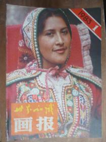 世界知识画报83-99年全共198期 95品