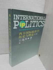西方国际政治学:历史与理论 (第二版)