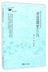 智慧课堂在线 9787305179433 南京大学出版社
