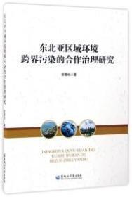 东北亚区域环境跨界污染的合作治理研究