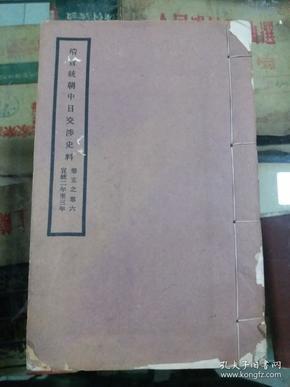 清宣統朝中日交涉史料 卷五、卷六(民國二十二年) 民國線裝書配本專區5