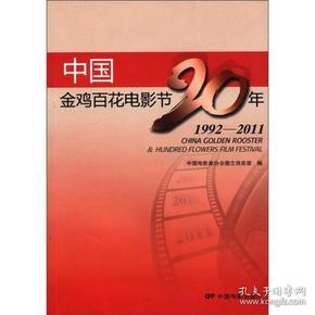 中国金鸡百花电影节20年(1992-2011)
