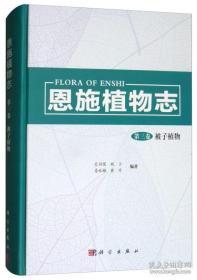 恩施植物志(第三卷):被子植物