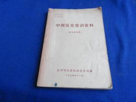 中国历史常识资料(征求意见稿 油印本 )