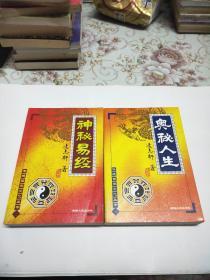 传统哲学文化丛书:神秘易经、奥秘人生,易经解读上下经(四册合售)
