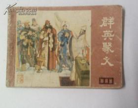 连环画、小人书《群英聚义》(说唐之八)绘画:陈和莲