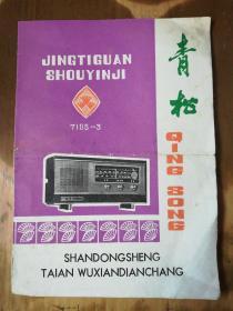 青松牌7105-3型晶体管收音机说明书(32开,两张4面)