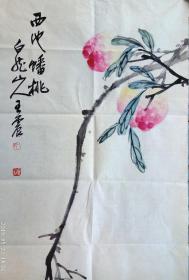 王震,(白龙山人),西池蟠桃,93*35