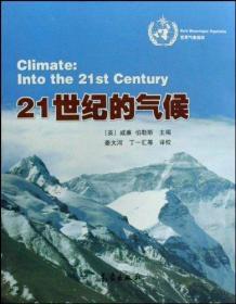 21世纪的气候