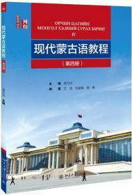 现代蒙古语教程第四册新丝路·语言丛书北京大学出版社