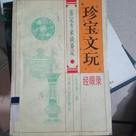 珍宝文玩经眼录:鉴定专家谈鉴定
