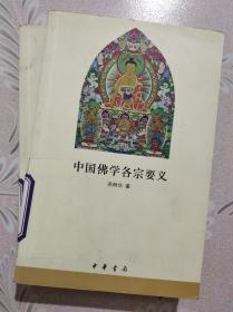 中国佛学各宗要义