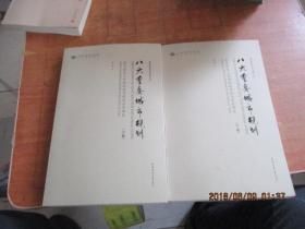 八大重点城市规划:新中国成立初期的城市规划历史研究(上下卷) 签赠本 正版