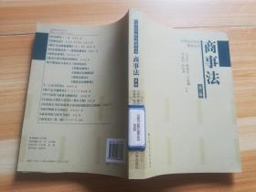 商事法(第二版)(台湾法学研究精要丛书)