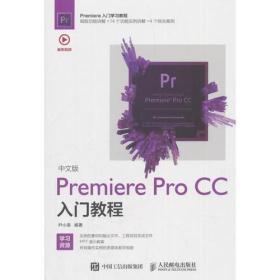 中文版Premiere Pro CC入门教程