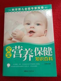 宝宝营养保健知识百科