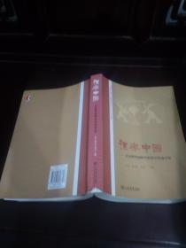 礼乐中国:首届礼学国际学术研讨会论文集