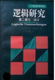 逻辑研究.第二卷.第二部分