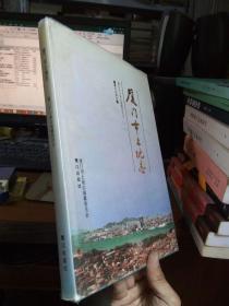 厦门市土地志 1996年一版一印2000册 精装带书衣 品好干净