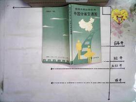 旅游出差经商实用中国分省交通图