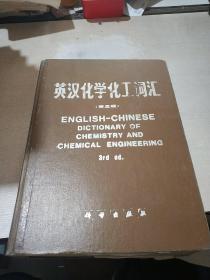英汉化学化工词汇(第三版)