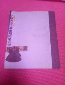 山花烂漫:中国美术馆藏贵州蜡染艺术精品