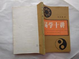 易学十讲(附图.1986年1版1印