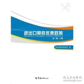 进出口税收优惠政策(第二版) 9F25c