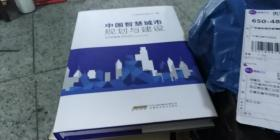 中国智慧城市规划与建设