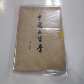 中国文字学