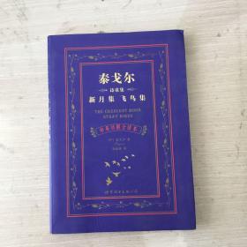泰戈尔诗歌集 新月集 飞鸟集 中英对照全译本