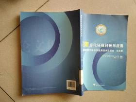聚焦当代环保科技与应用:第二届环境污染防治应用技术交流会论文集