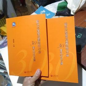 现代汉语语法国际研讨会30周年纪念文集》全新,正版