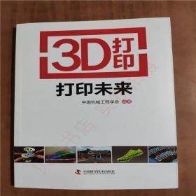 3D打印:打印未来9787504663771