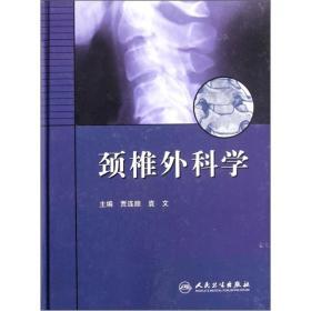 颈椎外科学(精)