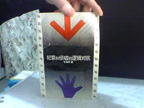 犯罪和侦破的逻辑对抗【苏越签名】