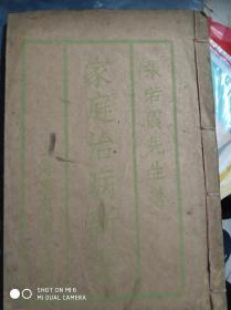 稀见民国21年 万有书局初版 张若霞著《家庭治病新书》线装一册全