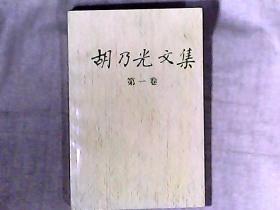 胡乃光文集(第一卷) 吕叔湘题写书名 作者中国国际广播电台主任编辑胡乃光签赠本