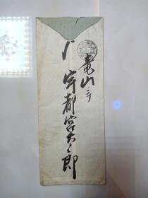 大正七年-日本陆军大将宇都宫太郎亲笔信