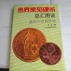 世界常见硬币总汇图说(鉴别与交易价格)